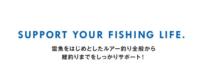 Support Your Fishing Life.